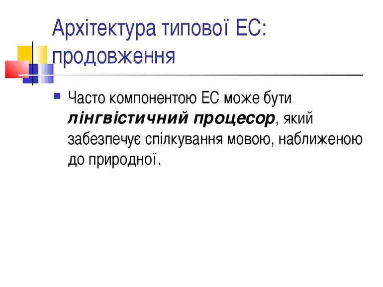 Архітектура типової ЕС: продовження Часто компонентою ЕС може бути лінгвістич...