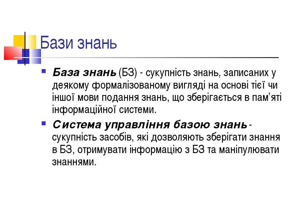 Бази знань База знань (БЗ) - сукупність знань, записаних у деякому формалізов...