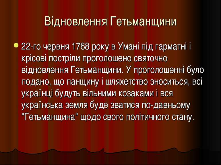 Відновлення Гетьманщини 22-го червня 1768 року в Умані під гарматні і крісові...