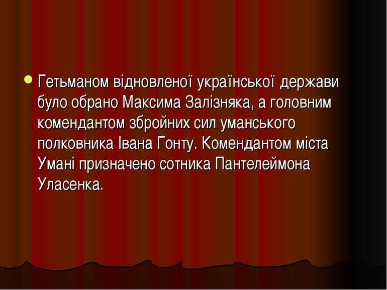 Гетьманом відновленої української держави було обрано Максима Залізняка, а го...