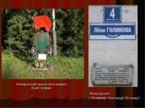 Меморіальний знак на місці подвигу Льоні Голікова Назва вулиці у Великому Нов...