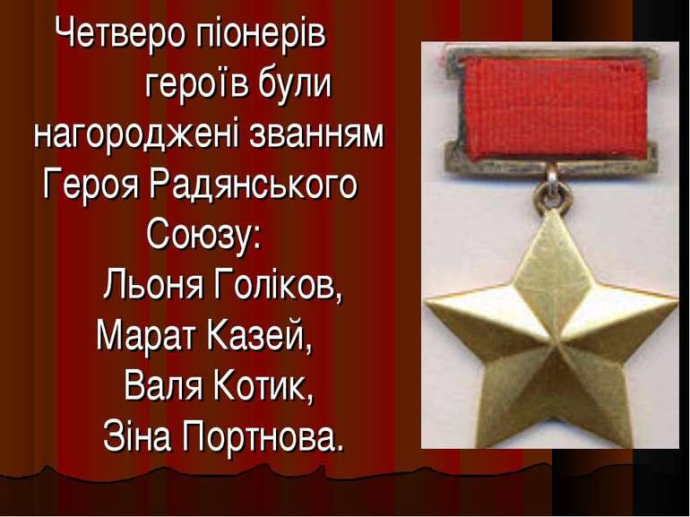 Четверо піонерів героїв були нагороджені званням Героя Радянського Союзу: Льо...