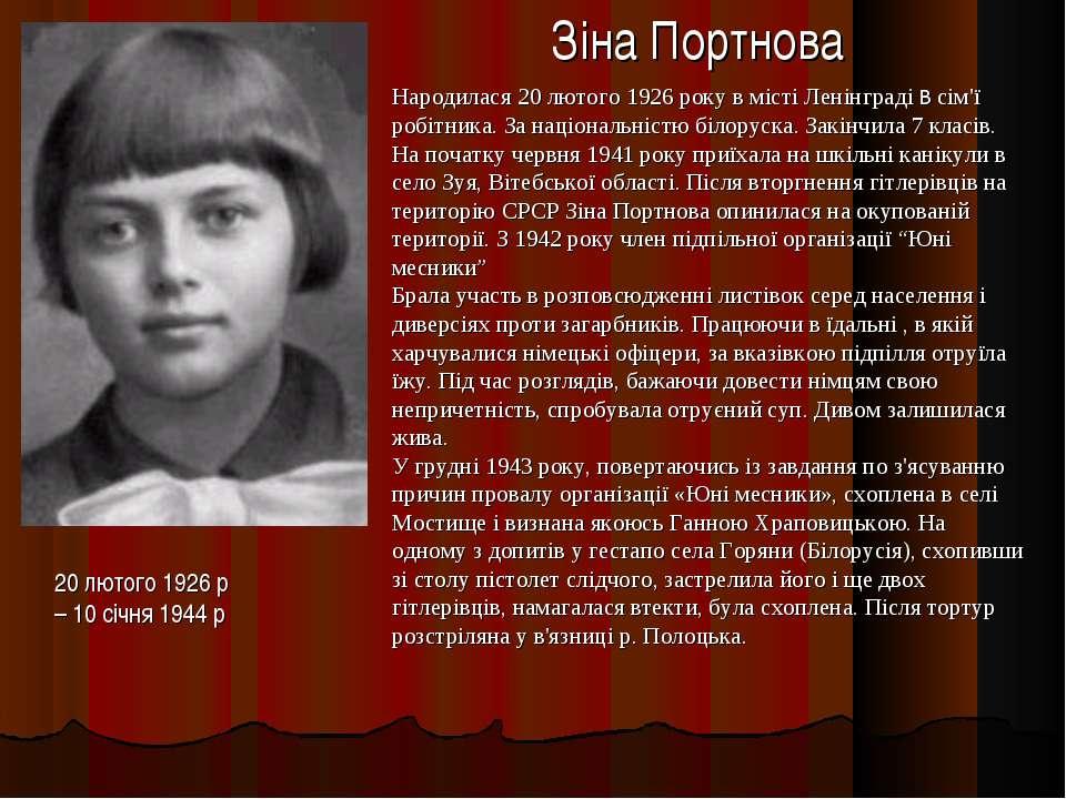 Зіна Портнова 20 лютого 1926 р – 10 січня 1944 р Народилася 20 лютого 1926 ро...