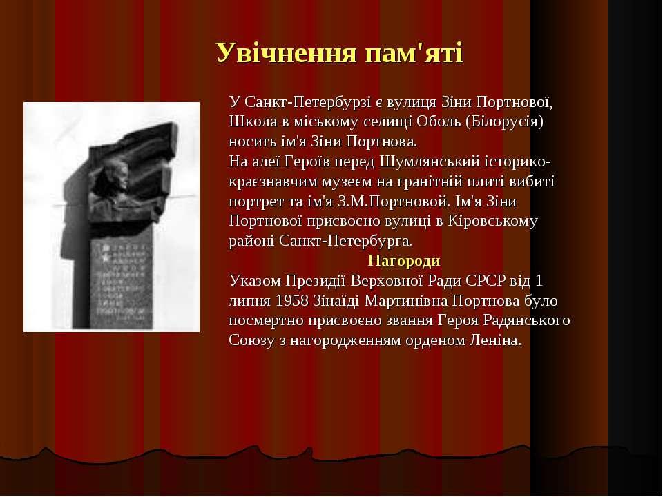 У Санкт-Петербурзі є вулиця Зіни Портнової, Школа в міському селищі Оболь (Бі...