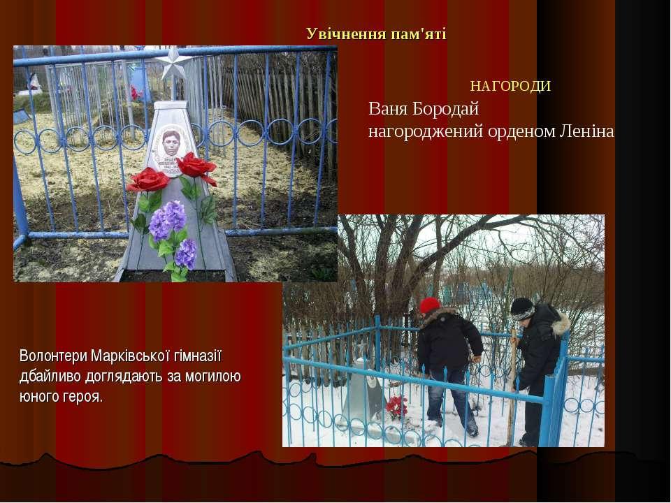 НАГОРОДИ Ваня Бородай нагороджений орденом Леніна Увічнення пам'яті Волонтери...