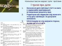 Номінальні таксони видової групи : проблеми І трохи про дати: Визначення дати...