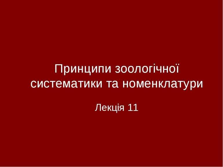 Принципи зоологічної систематики та номенклатури Лекція 11