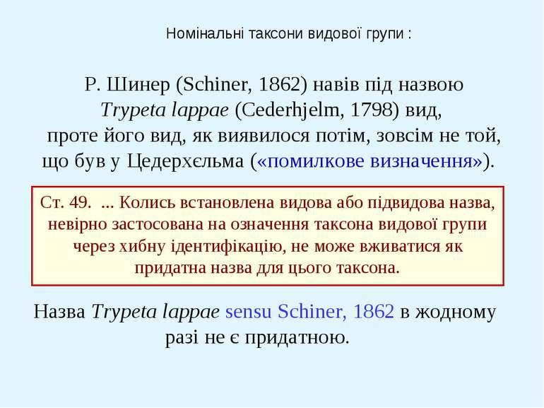 Номінальні таксони видової групи : Р. Шинер (Schiner, 1862) навів під назвою ...