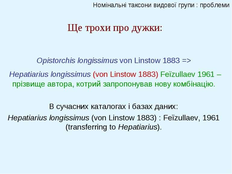 Номінальні таксони видової групи : проблеми Ще трохи про дужки: Opistorchis l...