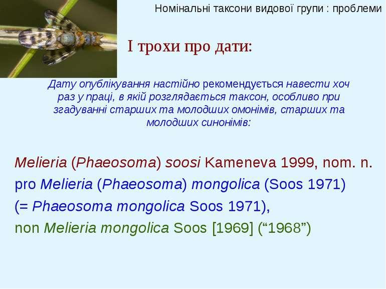 Номінальні таксони видової групи : проблеми І трохи про дати: Дату опублікува...