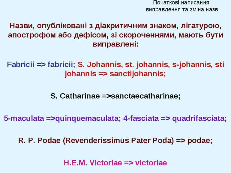 Назви, опубліковані з діакритичним знаком, лігатурою, апострофом або дефісом,...