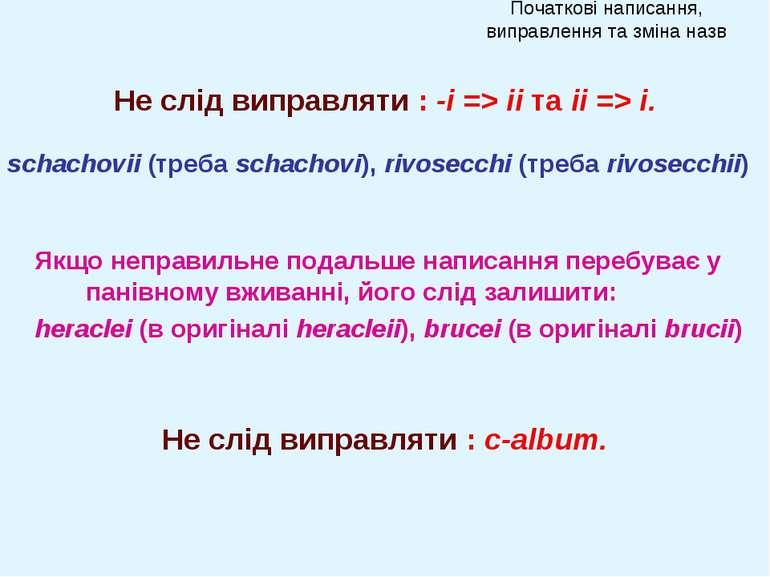 Початкові написання, виправлення та зміна назв Не слід виправляти : -i => ii ...