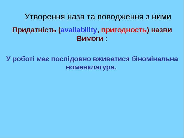 Утворення назв та поводження з ними Придатність (availability, пригодность) н...