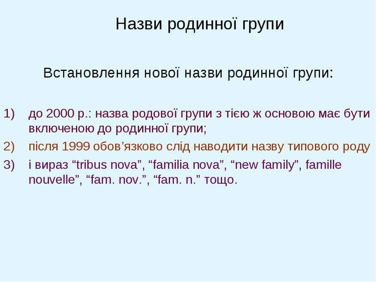 Назви родинної групи Встановлення нової назви родинної групи: до 2000 р.: наз...
