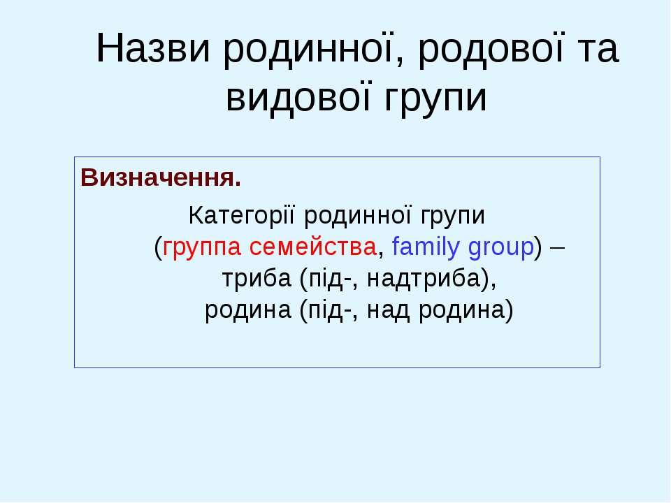 Назви родинної, родової та видової групи Визначення. Категорії родинної групи...