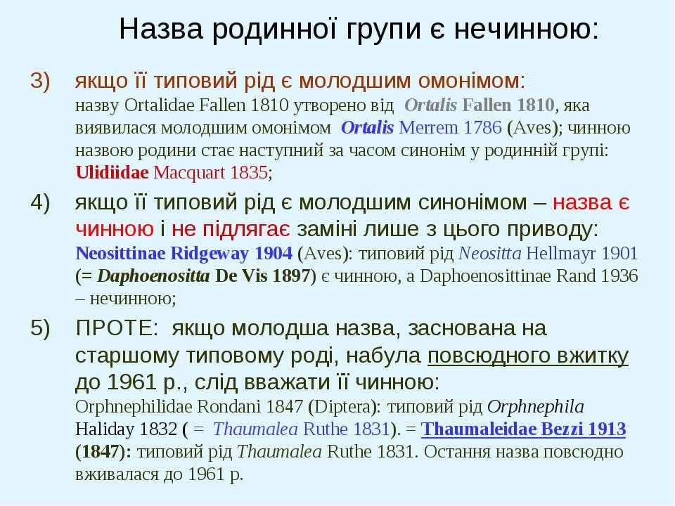 Назва родинної групи є нечинною: якщо її типовий рід є молодшим омонімом: наз...
