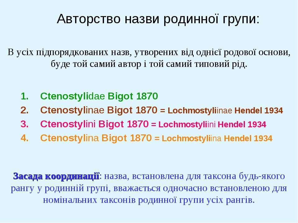 Авторство назви родинної групи: В усіх підпорядкованих назв, утворених від од...