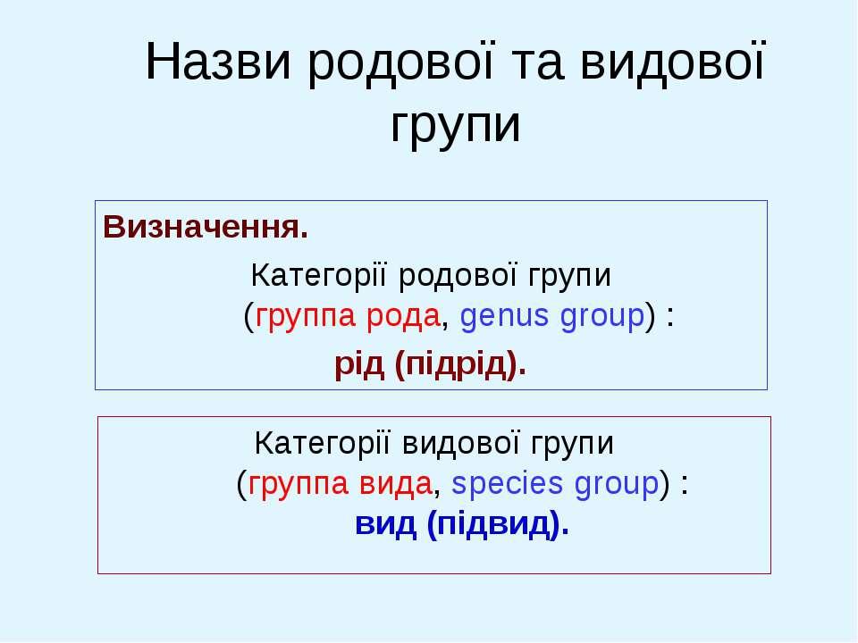 Назви родової та видової групи Визначення. Категорії родової групи (группа ро...