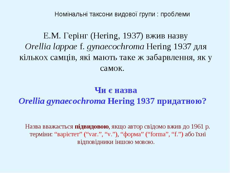 Номінальні таксони видової групи : проблеми Е.М. Герінг (Hering, 1937) вжив н...