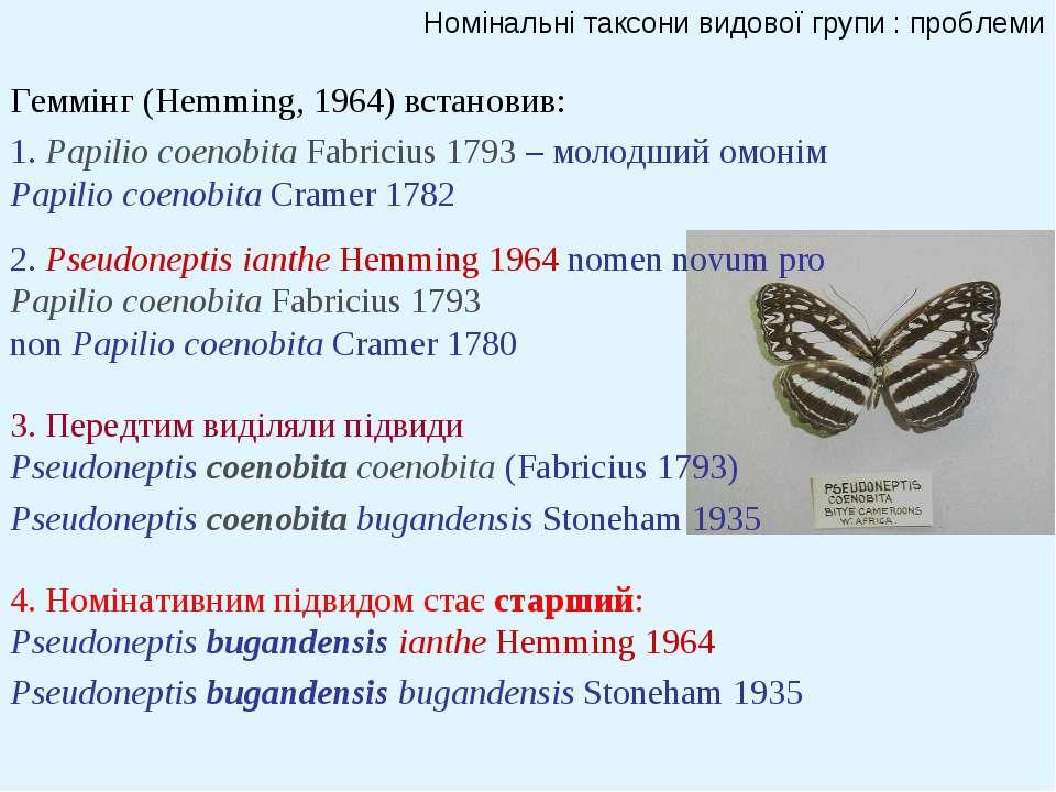 Номінальні таксони видової групи : проблеми Геммінг (Hemming, 1964) встановив...