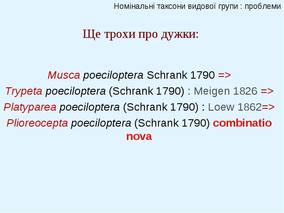 Номінальні таксони видової групи : проблеми Ще трохи про дужки: Musca poecilo...