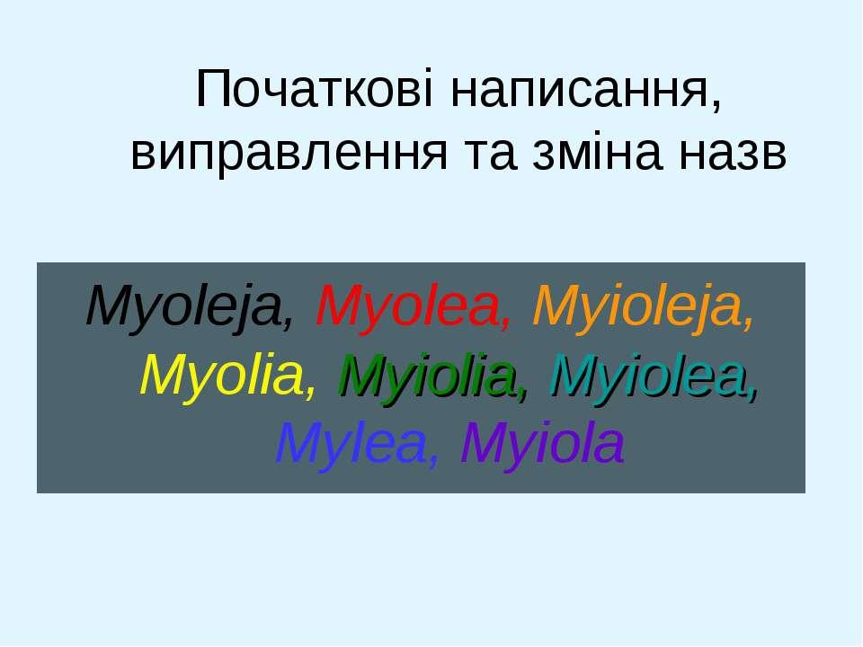 Початкові написання, виправлення та зміна назв Myoleja, Myolea, Myioleja, Myo...