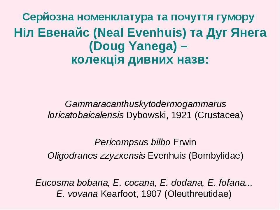 Серйозна номенклатура та почуття гумору Ніл Евенайс (Neal Evenhuis) та Дуг Ян...