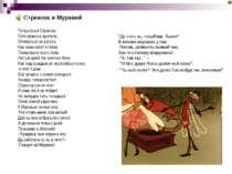 Стрекоза и Муравей Попрыгунья Стрекоза Лето красное пропела; Оглянуться не ус...
