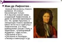 Жан де Лафонтен – первый баснописец Нового времени. Из новых баснописцев толь...