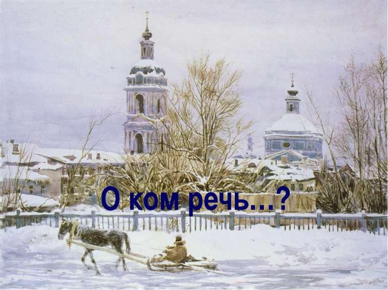 О ком речь…? Лазарева Лидия Андреевна, учитель начальных классов, Рижская осн...