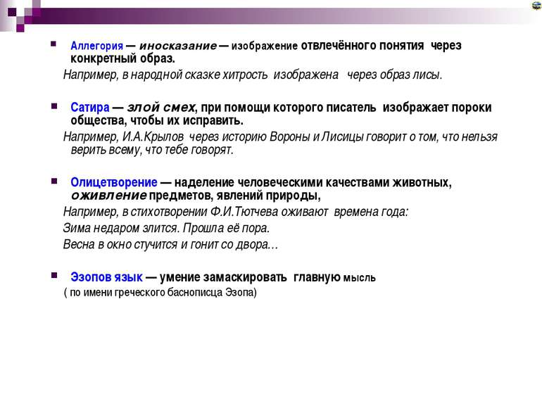 Аллегория — иносказание — изображение отвлечённого понятия через конкретный о...