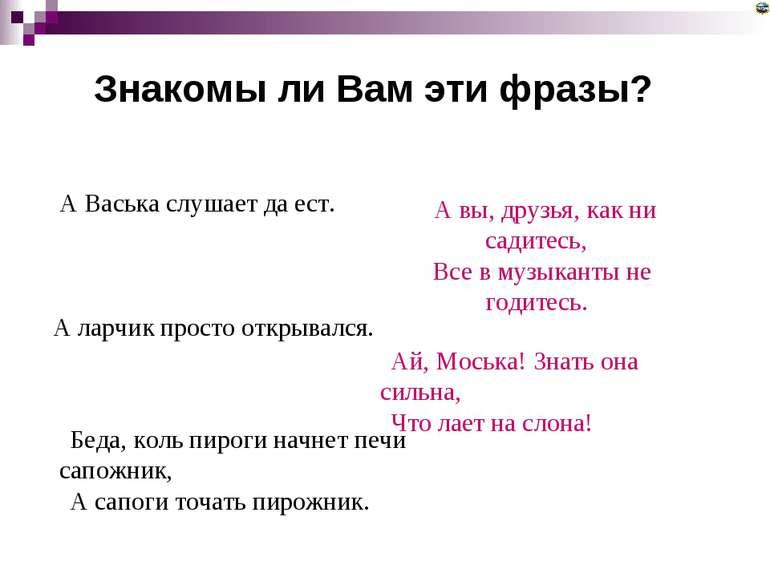 А Васька слушает да ест. А вы, друзья, как ни садитесь, Все в музыканты не го...