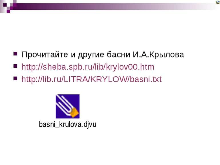 Прочитайте и другие басни И.А.Крылова http://sheba.spb.ru/lib/krylov00.htm ht...