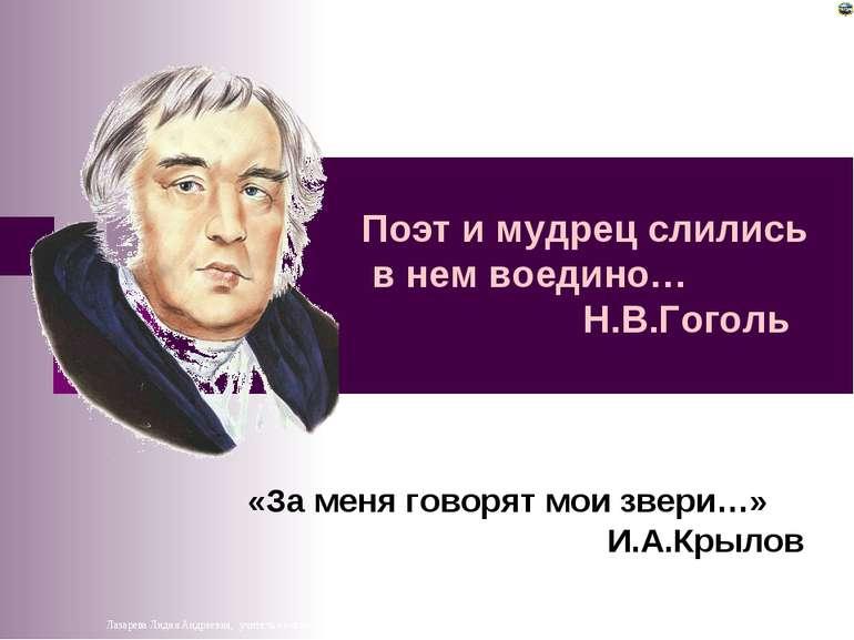 Поэт и мудрец слились в нем воедино… Н.В.Гоголь «За меня говорят мои звери…» ...
