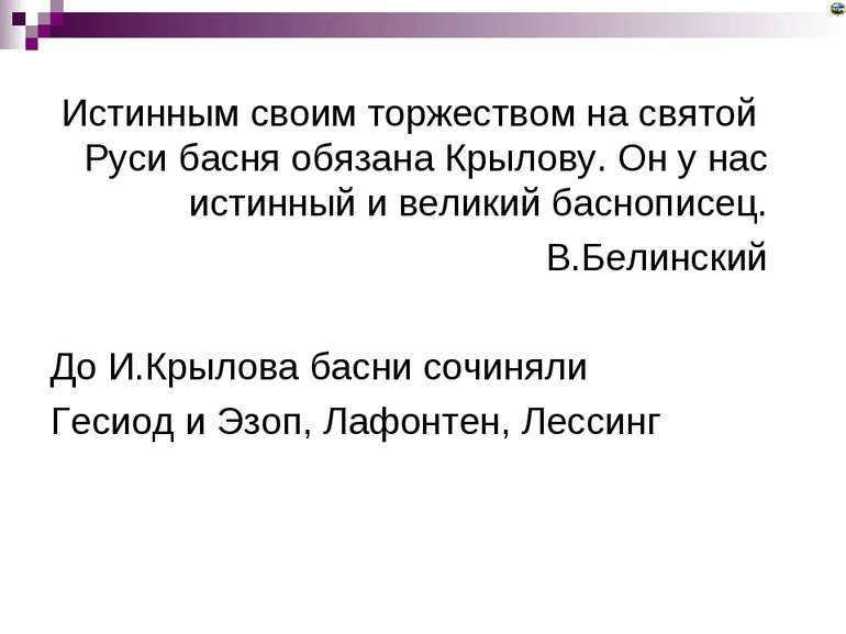 Истинным своим торжеством на святой Руси басня обязана Крылову. Он у нас исти...