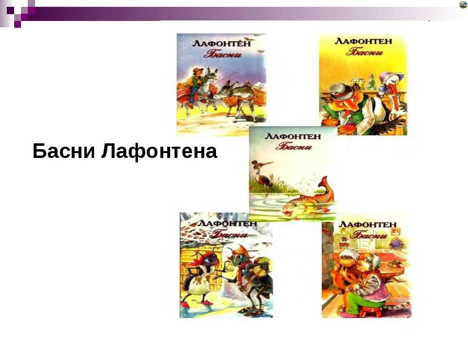 Басни Лафонтена Лазарева Лидия Андреевна, учитель начальных классов, Рижская ...