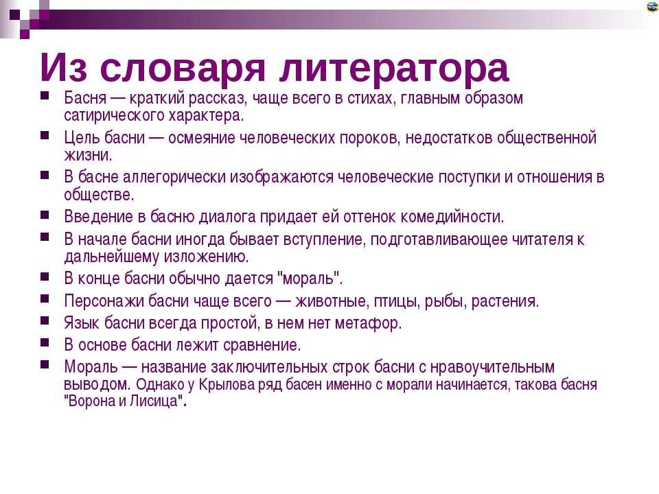 Из словаря литератора Басня — краткий рассказ, чаще всего в стихах, главным о...