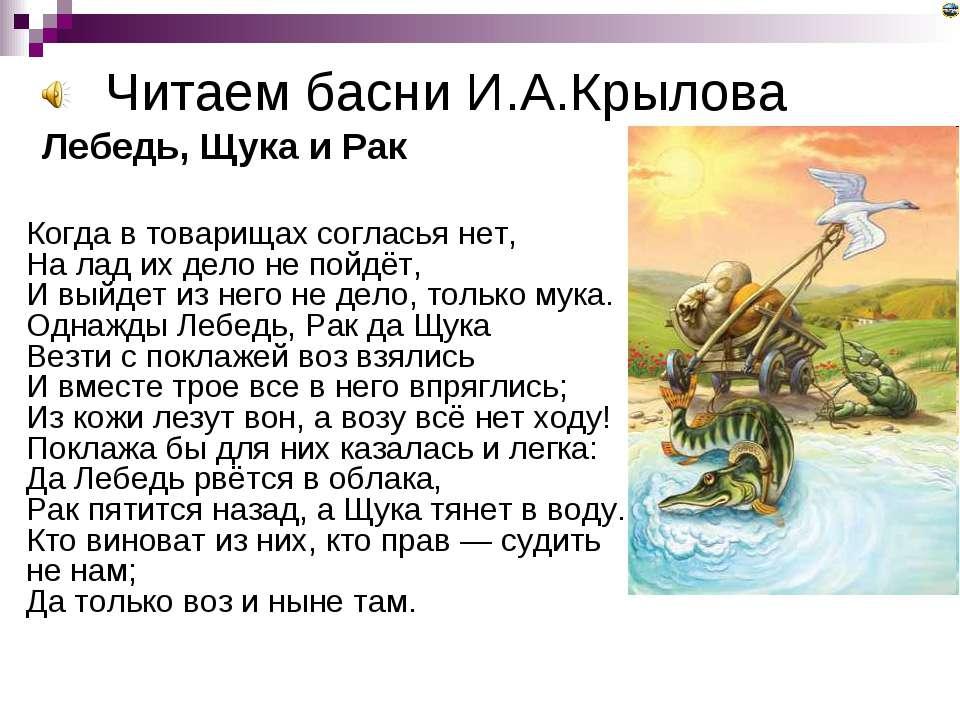 Читаем басни И.А.Крылова Лебедь, Щука и Рак Когда в товарищах согласья нет, Н...
