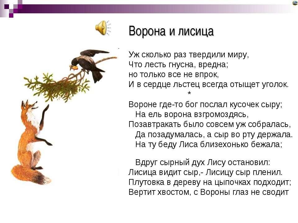 Ворона и лисица Уж сколько раз твердили миру, Что лесть гнусна, вредна; но то...