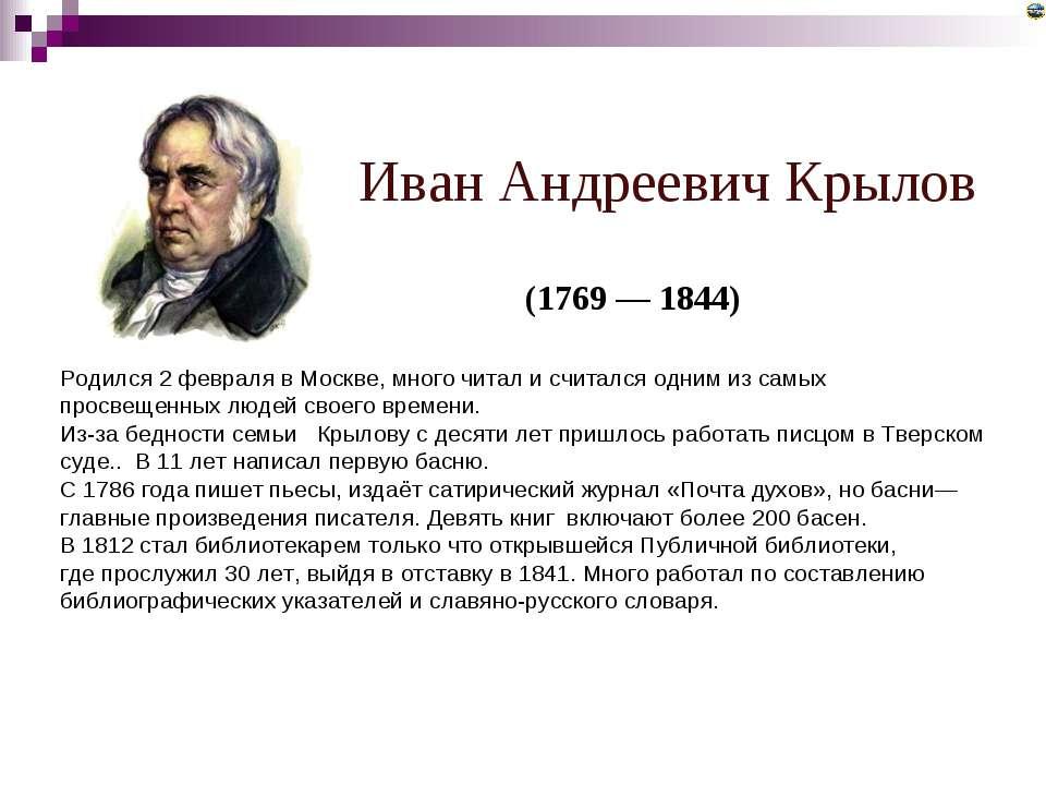 Родился 2 февраля в Москве, много читал и считался одним из самых просвещенны...