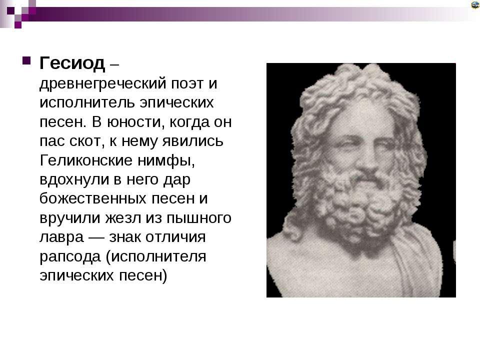 Гесиод – древнегреческий поэт и исполнитель эпических песен. В юности, когда ...