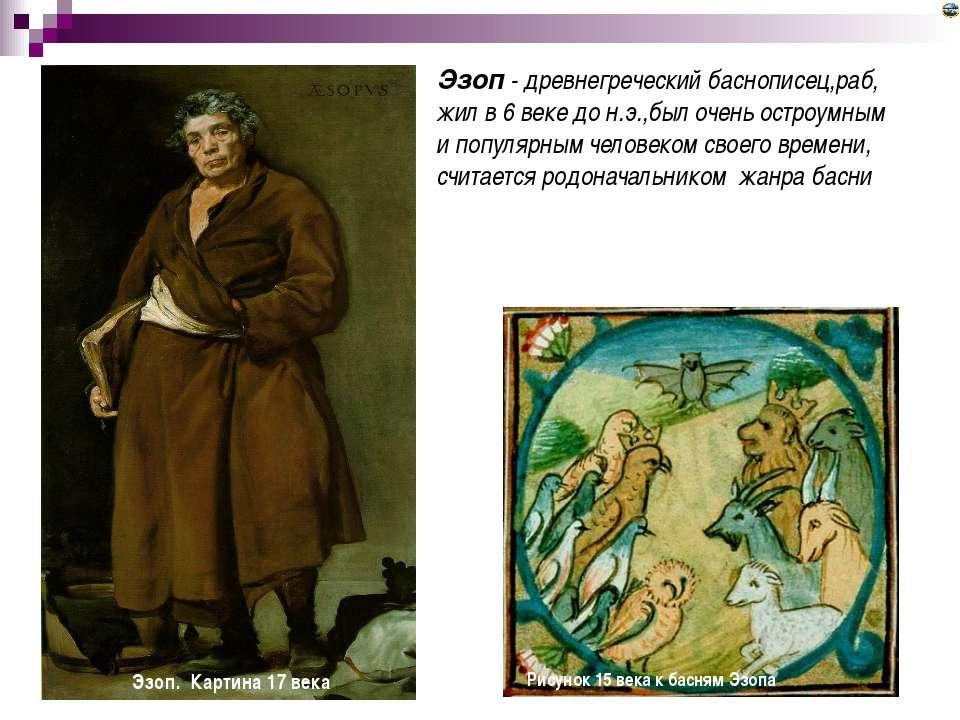 Эзоп - древнегреческий баснописец,раб, жил в 6 веке до н.э.,был очень остроум...