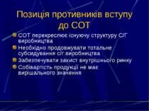 Позиція противників вступу до СОТ СОТ перекреслює існуючу структуру С/Г вироб...