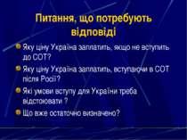 Питання, що потребують відповіді Яку ціну Україна заплатить, якщо не вступить...