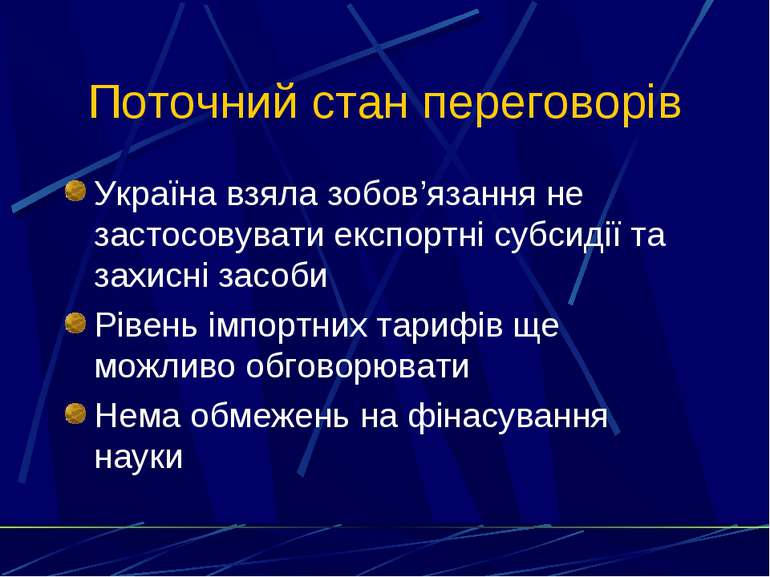 Поточний стан переговорів Україна взяла зобов'язання не застосовувати експорт...
