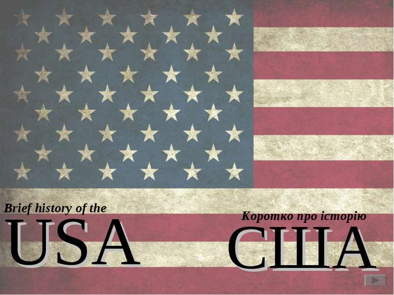 Kоротко про історію США Brief history of the USA