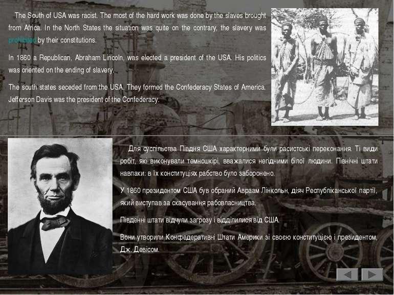 Для суспільства Півдня США характерними були расистські переконання. Ті види ...