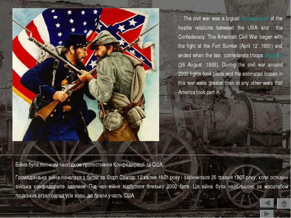 Війна була логічним наслідком протистояння Конфедерації та США. Громадянська ...
