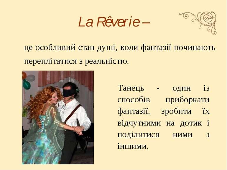La Rêverie – це особливий стан душі, коли фантазії починають переплітатися з ...
