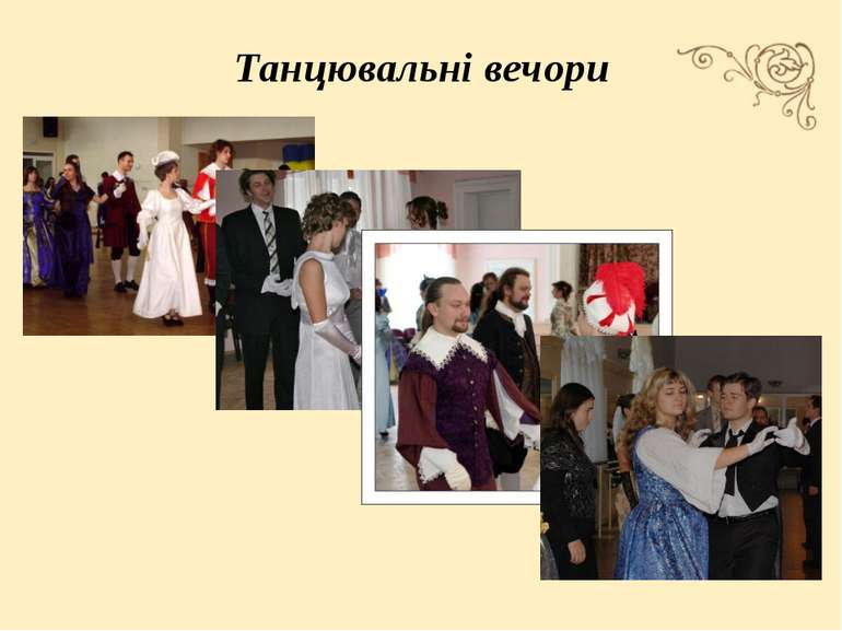 Танцювальні вечори